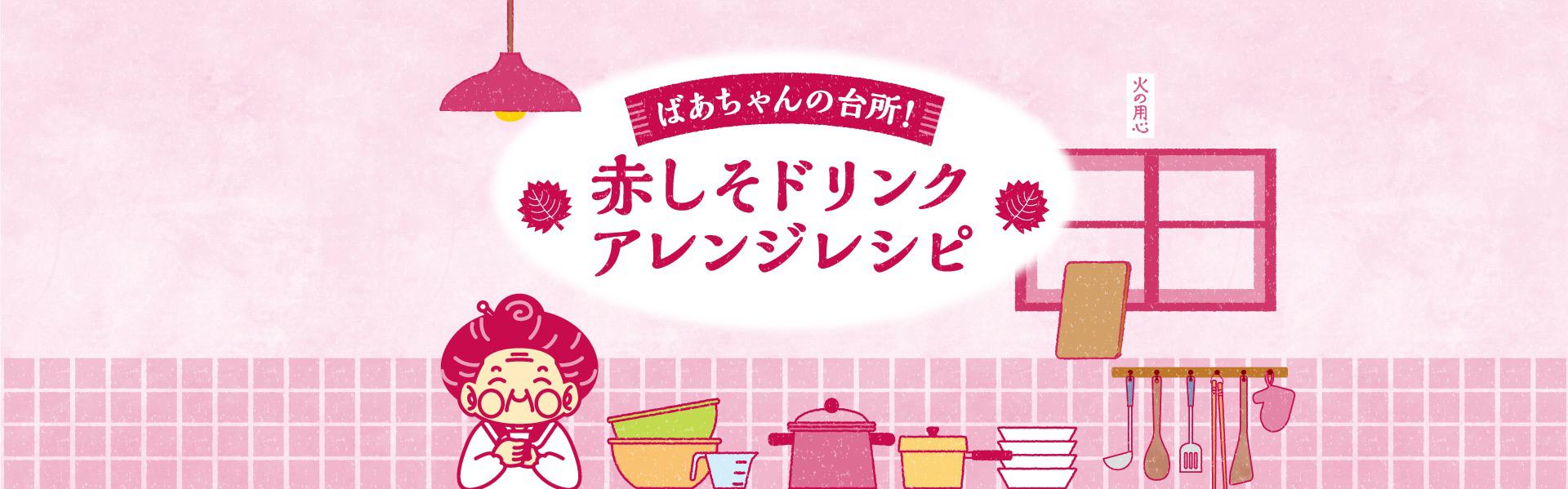 ばあちゃんの台所!赤しそドリンクアレンジレシピ