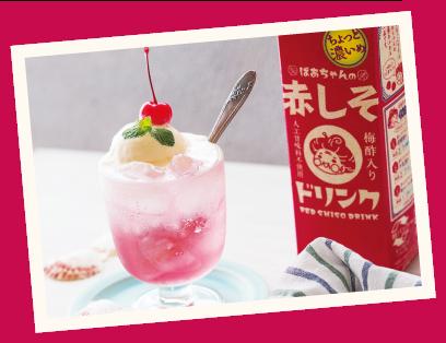 赤しそドリンクひんやりしゅわしゅわクリームソーダ