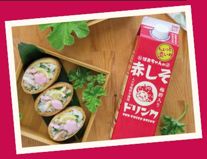 赤しそドリンク 鯵と三つ葉のいなり寿司