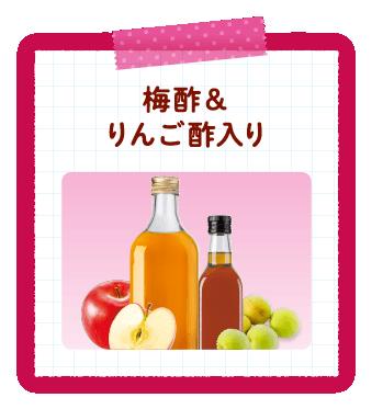 梅酢&りんご酢入り