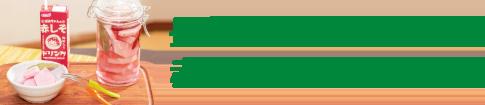 長芋の赤しそピクルス