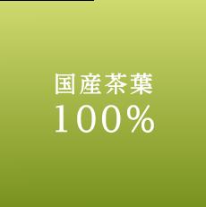 国産茶葉100%