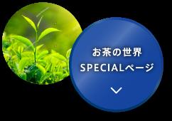 お茶の世界SPECIALページ