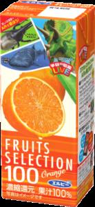 オレンジ100
