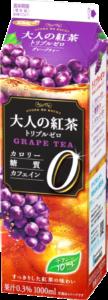 大人の紅茶トリプルゼロ グレープティー