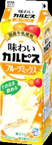 「味わいカルピス」                                                                  フルーツミックス