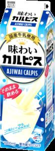 「味わいカルピス」