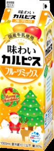 「味わいカルピス」                                                                  フルーツミックス    クリスマスPKG