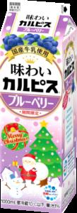 「味わいカルピス」ブルーベリー クリスマスPKG