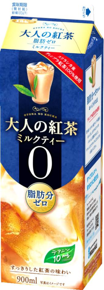大人の紅茶脂肪ゼロミルクティー