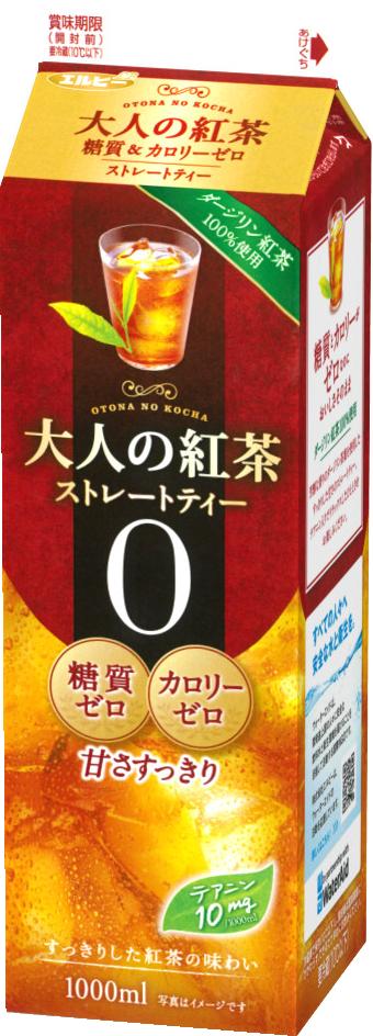 大人の紅茶糖質&カロリーゼロ ストレートティー